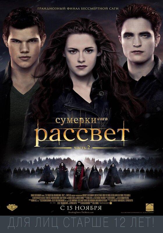 Сумерки. Сага. Рассвет: Часть 2 / The Twilight Saga: Breaking Dawn - Part 2 (2012/CAMRip)
