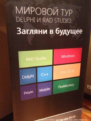 Мировой тур Delphi и RAD Studio