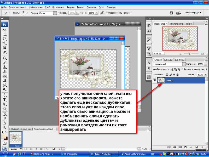 Как из картинок сделать анимацию в фотошопе