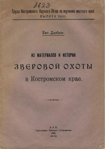 <a href='http://img-fotki.yandex.ru/get/6419/97867398.12/0_7e6d8_c551d91f_orig.jpg'>Е.Ф. Дюбюк. Из материалов Зверовой охоты в Костромском крае. Буй, 1920</a>