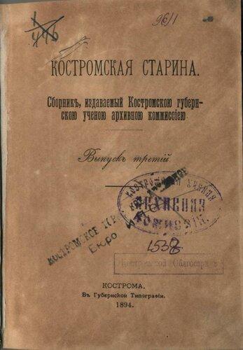 <a href='http://img-fotki.yandex.ru/get/6419/97867398.12/0_7e6d9_d559384f_orig.jpg'>Костромская старина: Сборник, издаваемый Костромской губернской архивной комиссией. – Вып. III. – Кострома, 1894.</a>