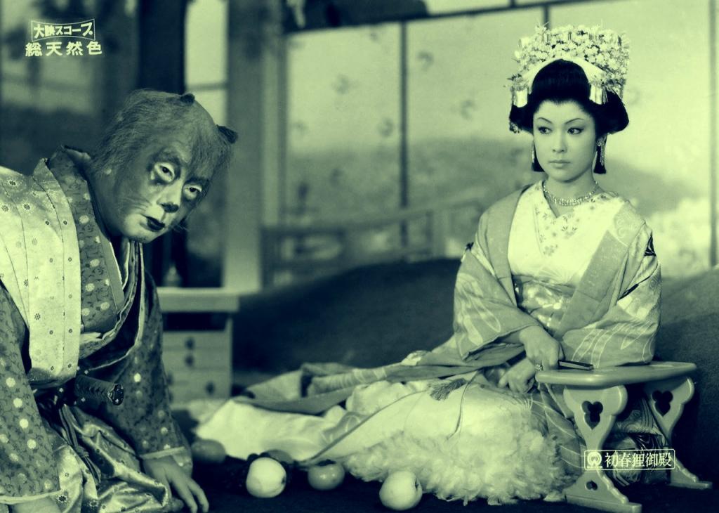初春狸御殿 (1959) 二代目中村鴈治郎 若尾文子.jpg
