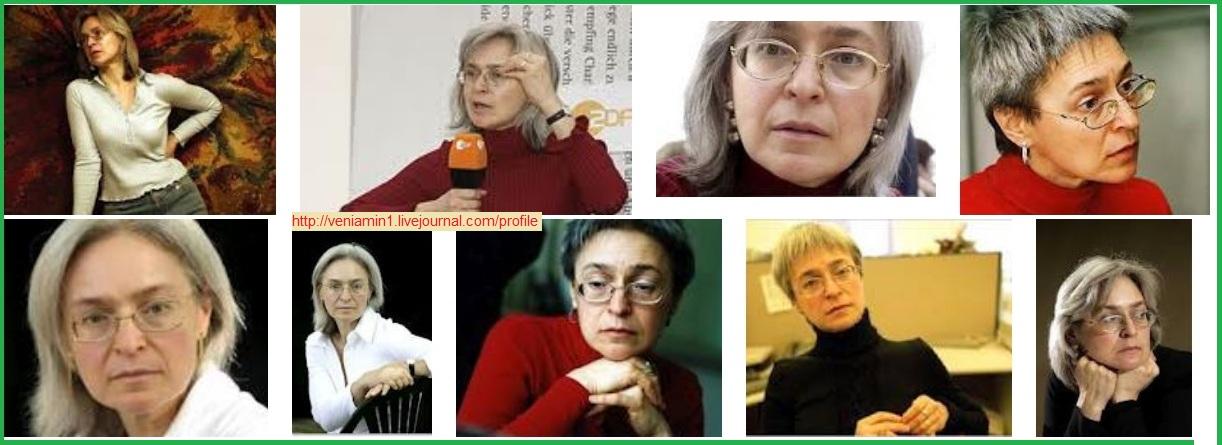 Политковская, Гугл №1.jpg
