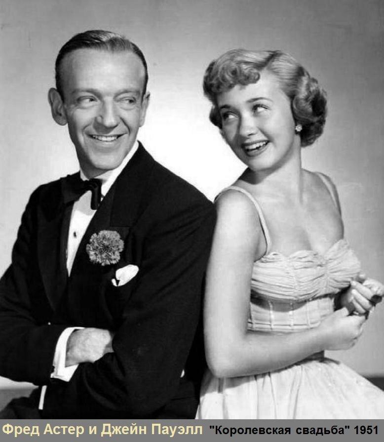 Фред Астер и Джейн Пауэлл, Королевская Свадьба, 1951