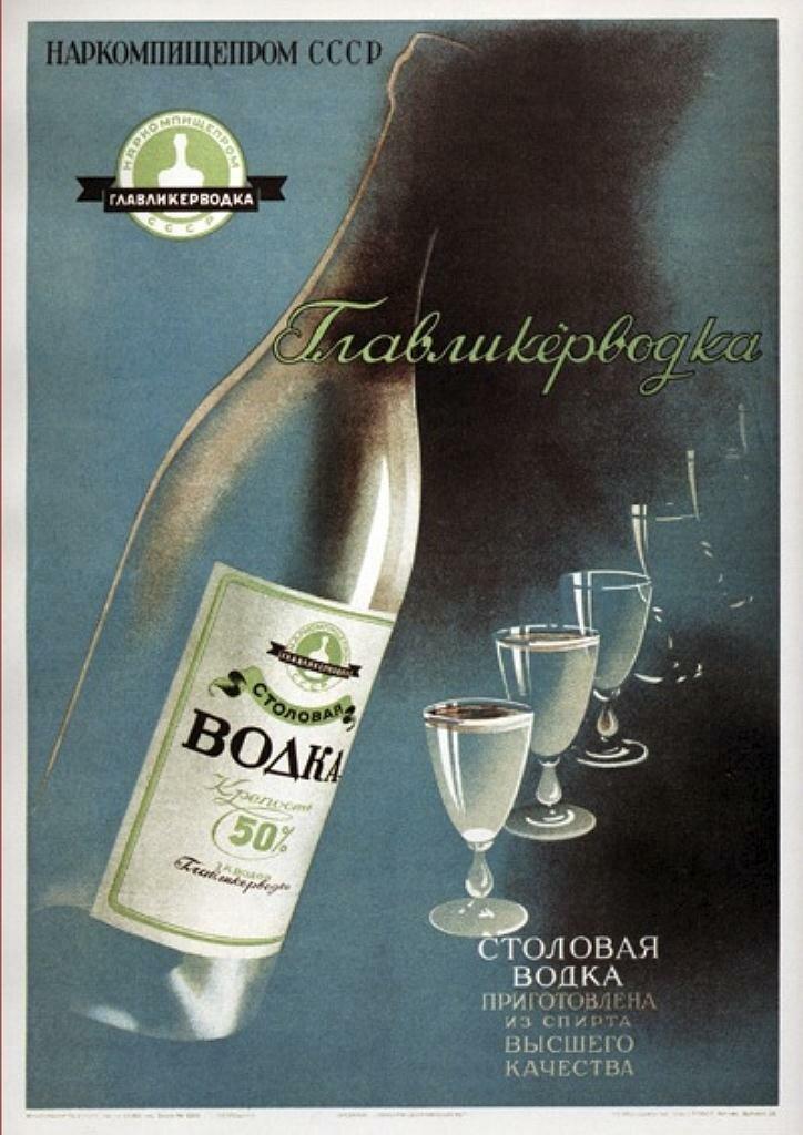 Столовая водка, 1938, Крепость 50%_Сахаров С.Г.