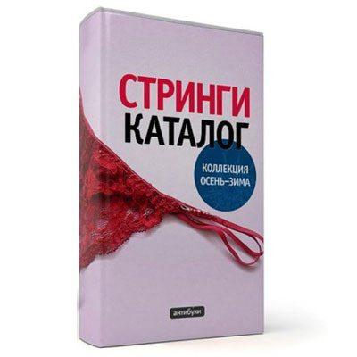 самые интересные современные книги - каталог стрингов