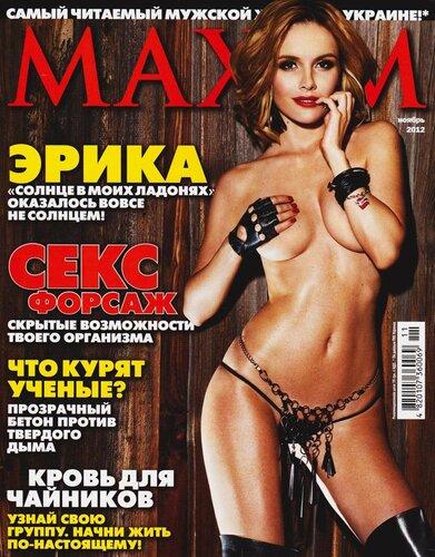 голая певица Эрика на обложке Maxim Украина ноябрь 2012