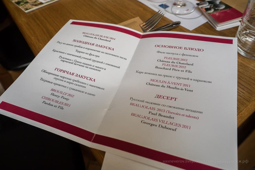 beaujolais vasneverov wine невевров василий божоле вино