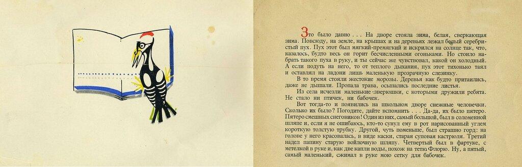 Иван царевич и серый волк читать русскую