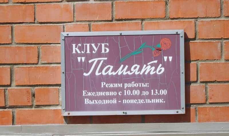Вера Волошина, музей