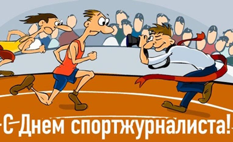 Международный день спортивного журналиста. На беговой дорожке