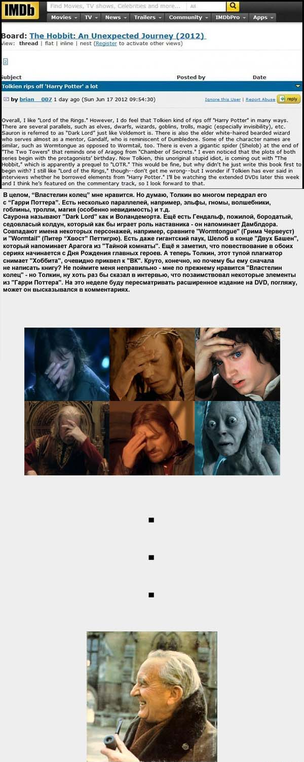 Толкин плагиат Гарри Поттер Роулинг троллинг шутка юмор