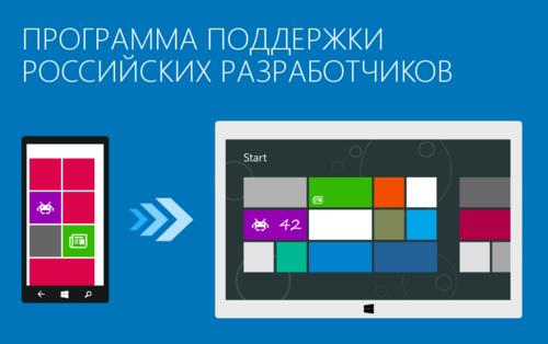 Программа поддержки российских Windows Phone-разработчиков