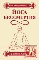 Книга Йога бессмертия. Практика адвайты