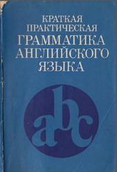 Книга Краткая практическая грамматика английского языка, Соколенко А.П., Тучина О.П., Корниенко Т.М., 1985