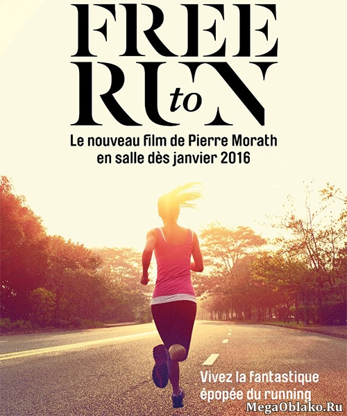 Бег – это свобода / Free to Run (2016/WEB-DL/WEB-DLRip)