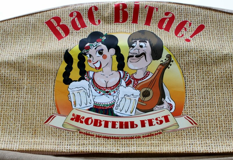 эмблема Жовтень Fest