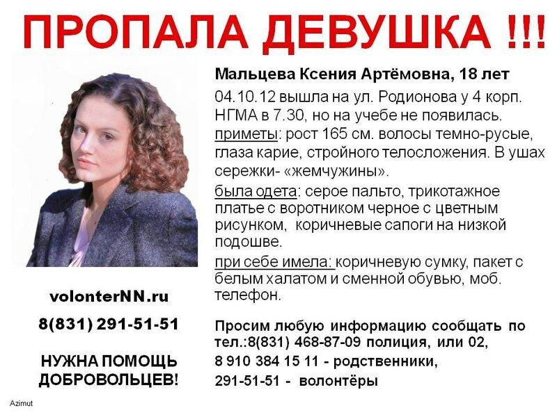 В Нижнем Новгороде разыскивают Мальцеву Ксению Артемовну (фото) .