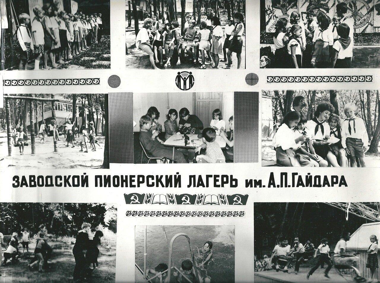 Рассказ в пионерском лагере 21 фотография