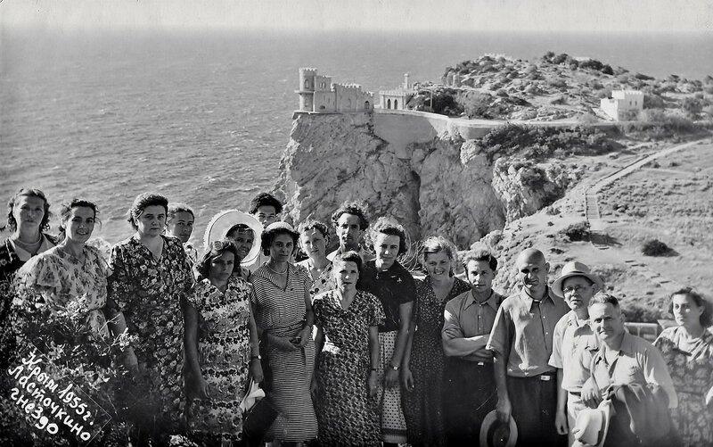 1955 Ласточкино Гнездо личный архив Соколова П.А..jpg