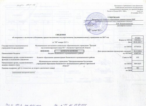 Сканировать10013.JPG