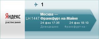 LH 1447, Домодедово (24 фев 17:35) - Франкфурт-на- (24 фев 18:10)
