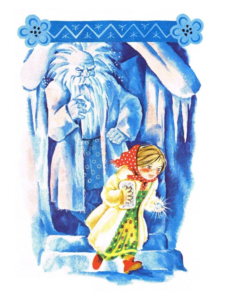 Картинки мороза ивановича из сказки мороз иванович, открытки для женщин