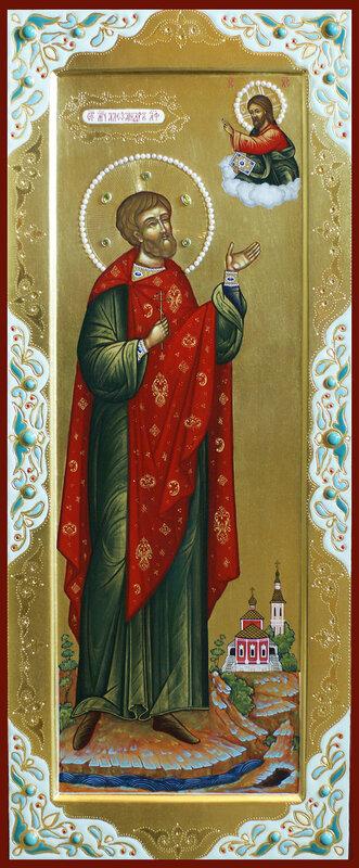 святой Александр Африканский