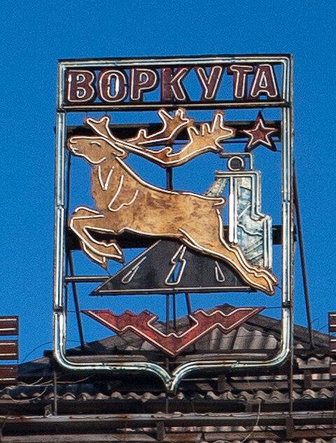 Рисунок к дню города воркута