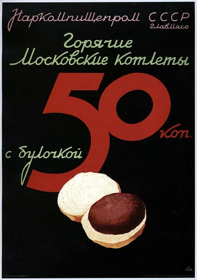 Горячие московские котлеты с булочкой. 50 коп, 1937г., неизвестный художник.