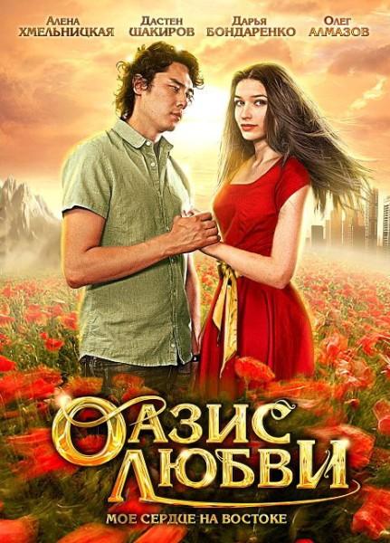 Оазис любви (2012) DVD5 + DVDRip
