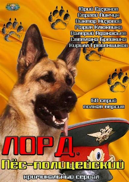 Лорд. Пёс-полицейский (2012) SATRip