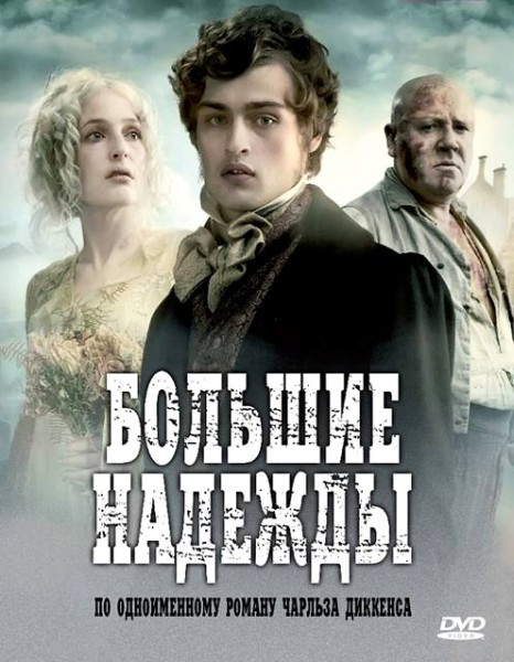������� ������� / Great Expectations (1 �����/2011) DVD5 + DVDRip