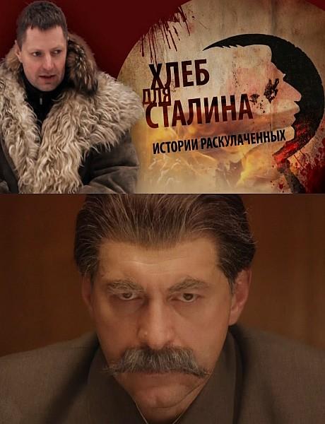 Хлеб для Сталина. Истории раскулаченных (2012) SATRip)