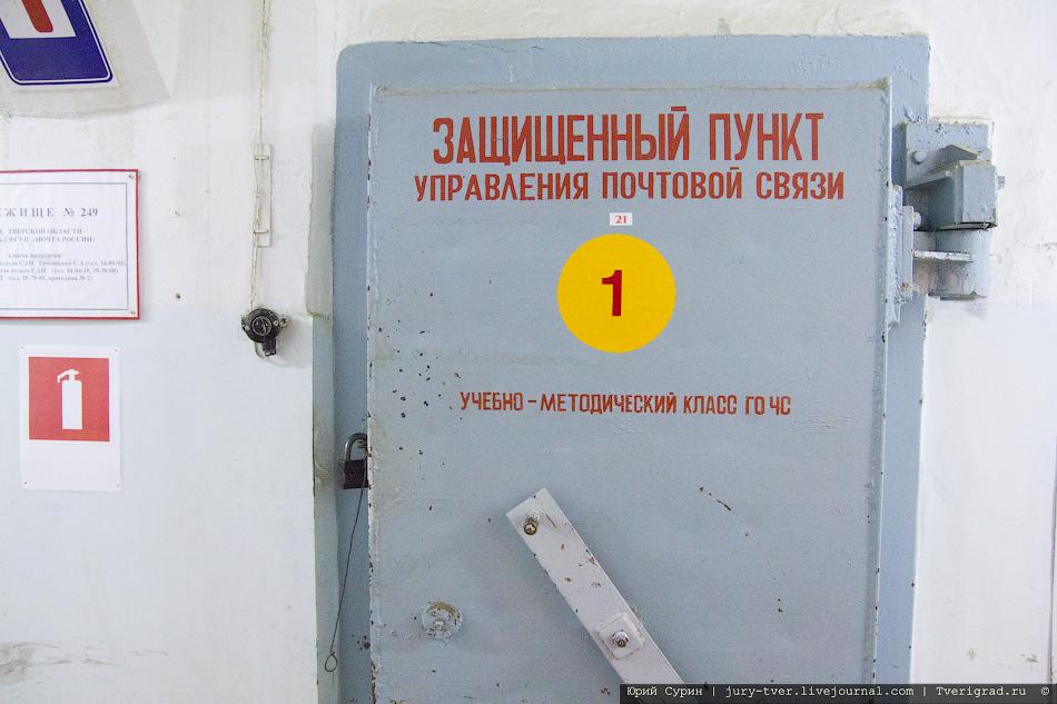 Бункер под здание Главпочтамта в Твери