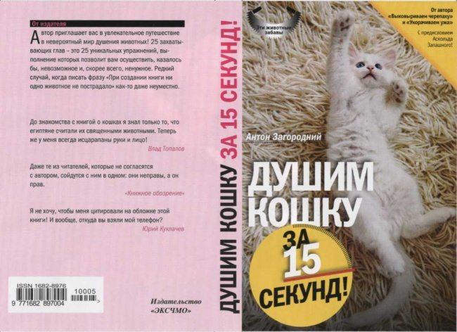 самые интересные современные книги - душим кошку