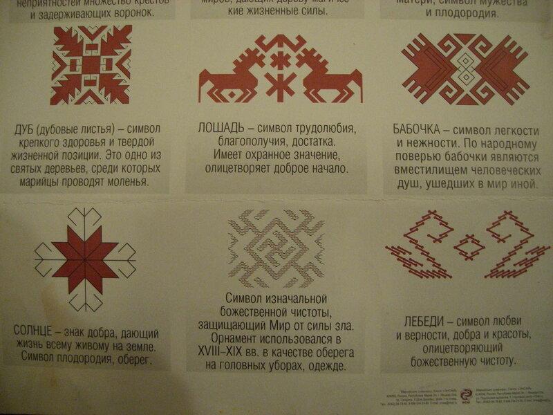марийская вышивка схемы