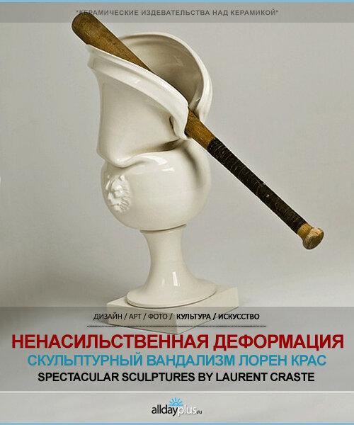 Художественное надругательство над фарфором Лорен Крас, или необычные керамические издевательства. 30 фото.