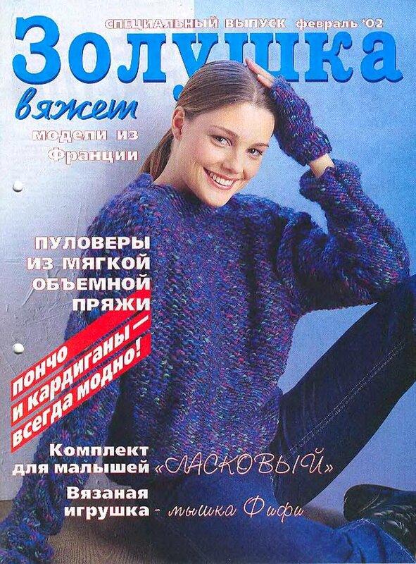 журнал по вязанию золушка 256 смотреть вязание и рукоделие