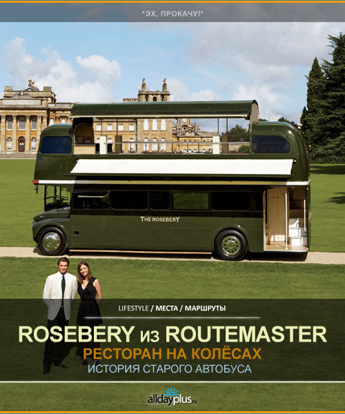 История одного автобуса. The Rosebery - ресторан на колёсах