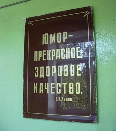 Ленин о юморе