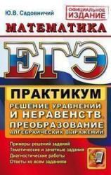 Книга ЕГЭ, Практикум по математике, Решение уравнений и неравенств, Садовничий, 2012