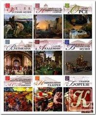 Книга Великие музеи мира - 28 книг