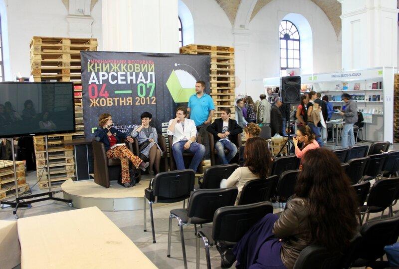 Конференция на Книжном арсенале