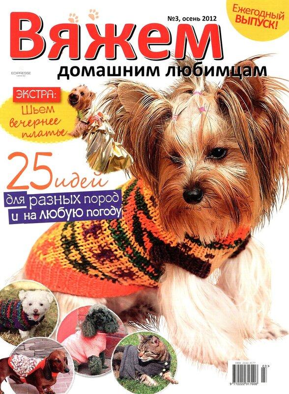 вязание одежды для собак записи в рубрике вязание одежды для собак