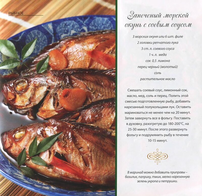 Морской красный окунь рецепт с пошагово