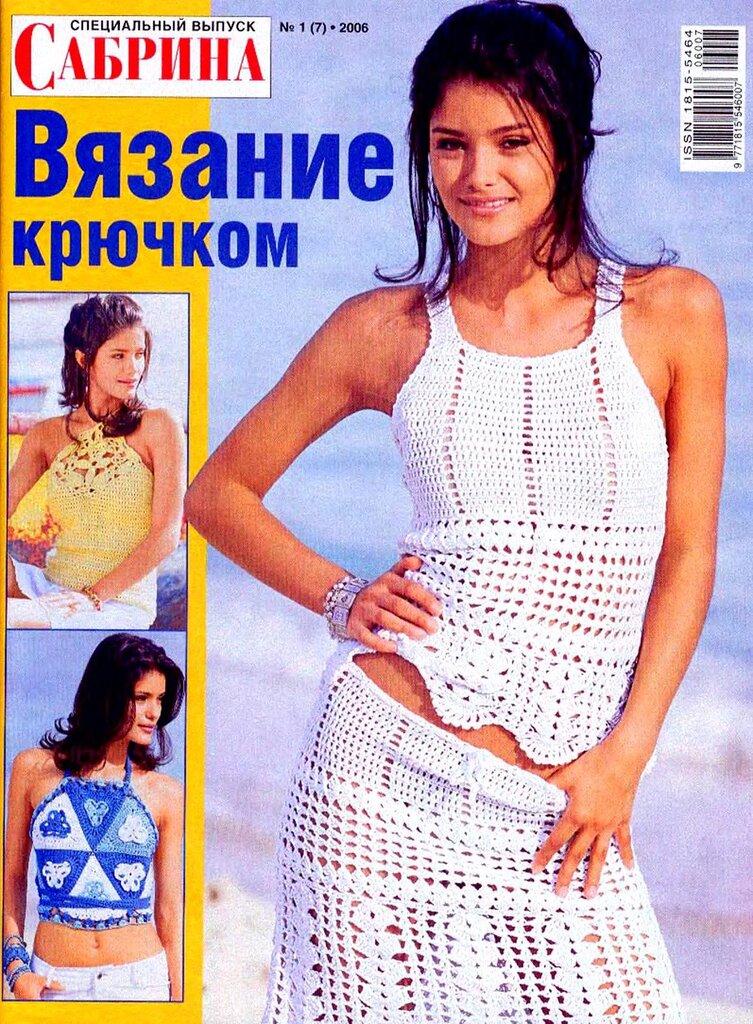 Вязание крючком.  Скачать книгу Ta Ellinika Nomismata 1828-2002.  Сабрина.  Специальный выпуск, 01(7) 2006.