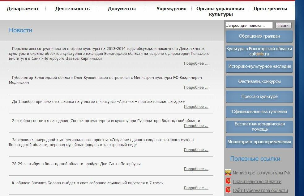 Департамент культурного наследия Вологды и Вологодской области.