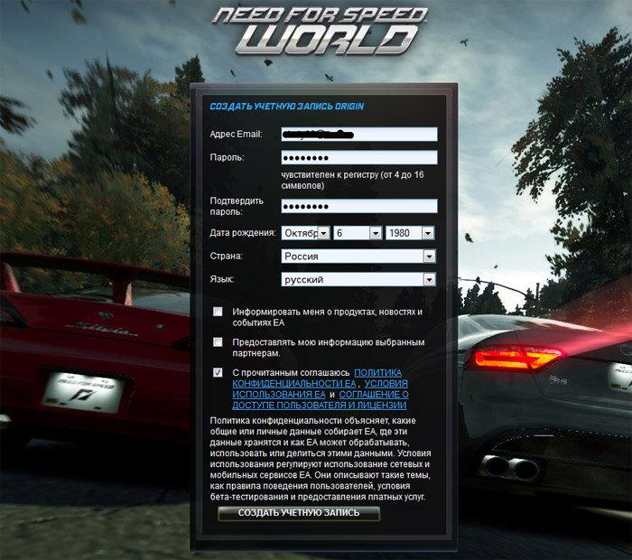Форма регистрации в Need For Speed World