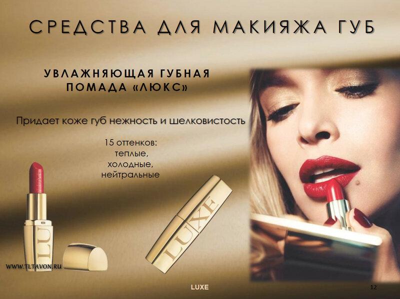 Увлажняющая губная помада Avon Luxe